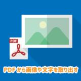 PDFから画像や文字を取り出す方法
