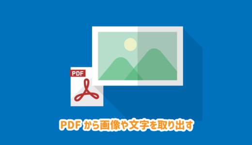 PDFの画像や文章を専用ソフトなしで抜き出す方法