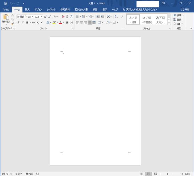 新しいワードの文書を立ち上げる