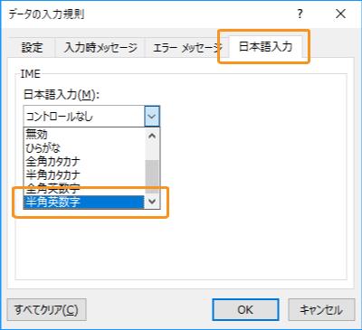 日本語入力で半角英数字を選択