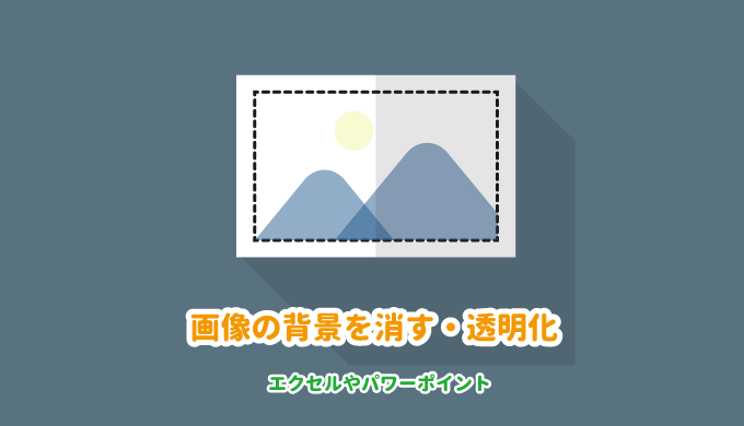 エクセルやパワーポイントで画像の背景を消す 透明化する方法