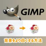 GIMPで背景をより白くする方法