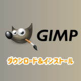 GIMPのダウンロード&インストール