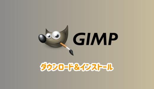 無料画像編集ソフト「GIMP」の最新版のダウンロード方法