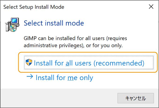 GIMPのインストールモードの選択
