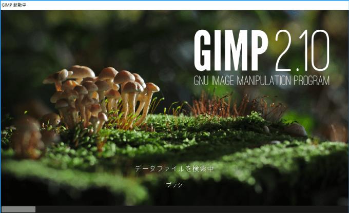 GIMPの起動