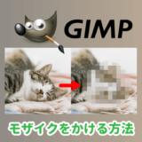 GIMPで画像にモザイクをかける方法