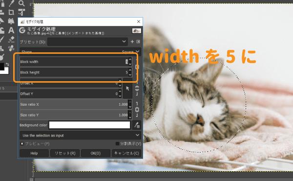 GIMPのモザイクメニューでwidthを5に