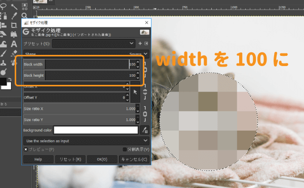GIMPのモザイクメニューでwidthを100に