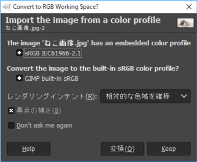 GIMPの画像の変換