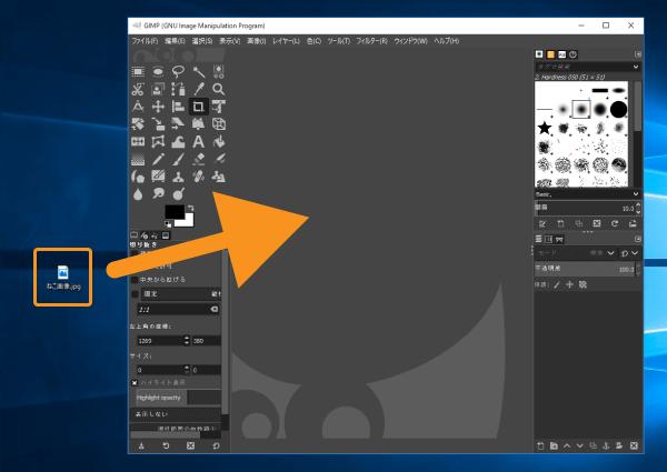 GIMPでモザイクをかける画像を開く