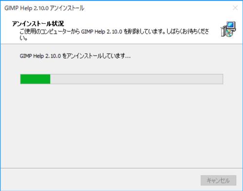 GIMPのアンインストール中