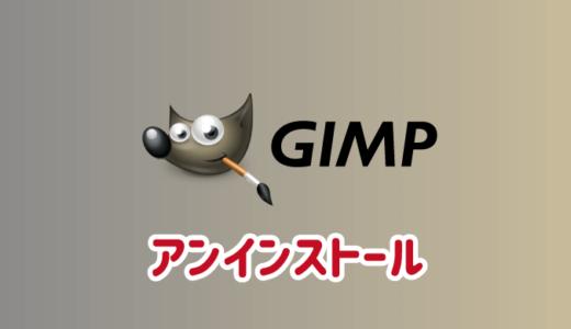 GIMPをアンインストール(削除)する方法