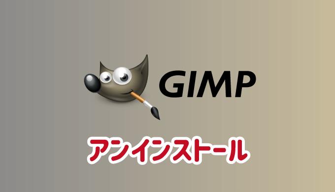 GIMPのアンインストール