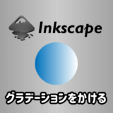 Inkscapeでグラデーションを設定する