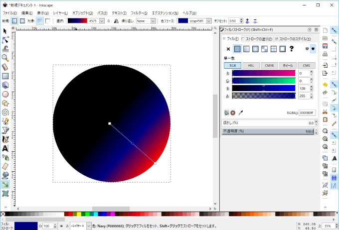 新しい色フェーズの挿入結果