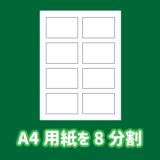 エクセルでA4用紙を8分割する方法