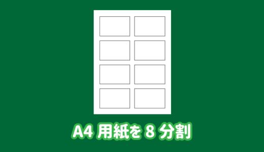 エクセルでA4用紙を8分割して印刷する方法
