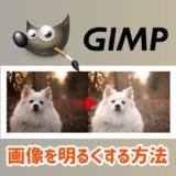 GIMPで画像を明るくする方法