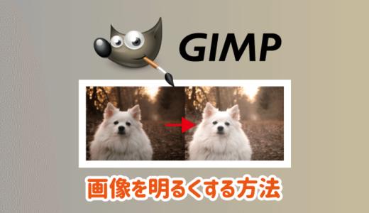 GIMPで暗い画像(写真)を明るくする方法