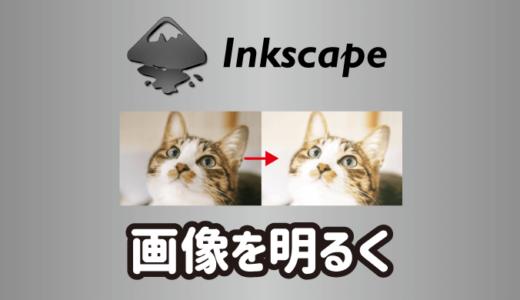 Inkscapeで画像を明るくする方法