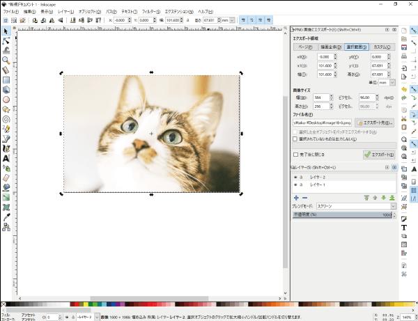 Inkscapeで明るくなった画像