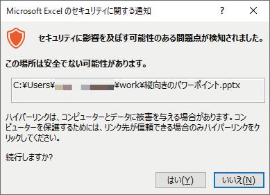 ハイパーリンクは、コンピュータ-とデータに被害を与える場合があります。コンピュータ-を保護するためには、リンク先が信頼できる場合のみハイパーリンクをクリックしてください。