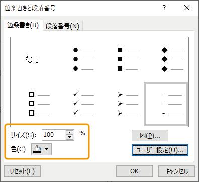 箇条書きの点の色とサイズを変更