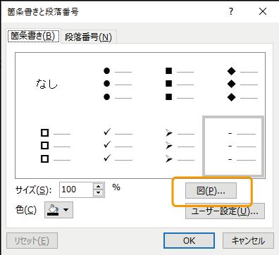 箇条書きと段落番号で図を選択