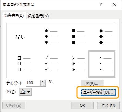 ユーザー設定をクリック