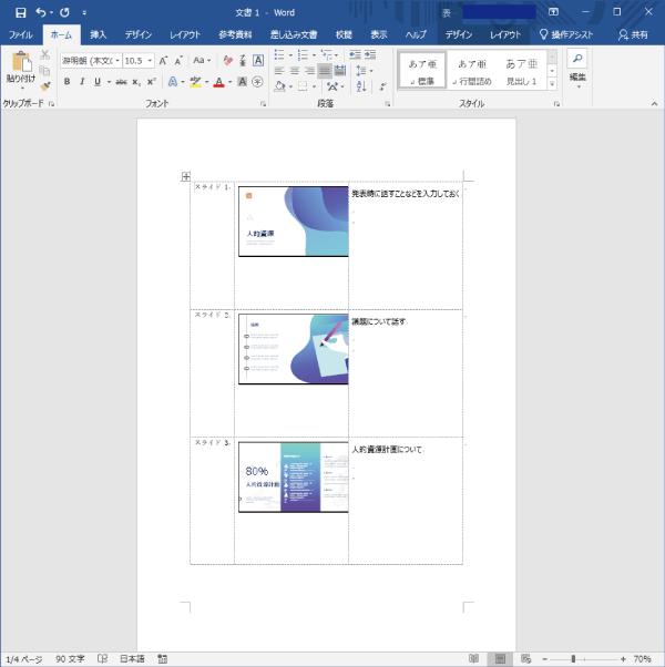 スライドとノートの内容がワードに出力される