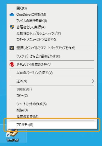 デスクトップアプリのプロパティを開く