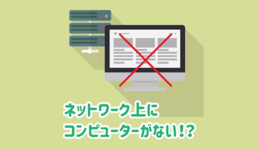 【解決】ネットワークでコンピューターや共有フォルダが表示されない【Windows10】
