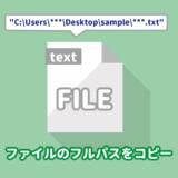 ファイルのフルパスをコピー