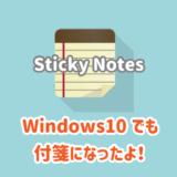 Windows10のStickyNotesが付箋に