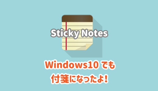 【Sticky Notes】Windows10でも「付箋」の名前で使用可能に!