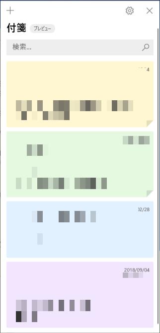 メモ一覧のデータ