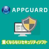 軽いセキュリティソフトならAPPGUARD
