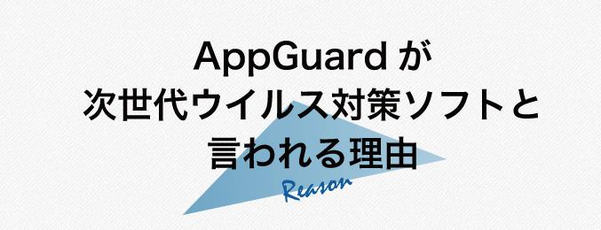 APPGUARDの期待