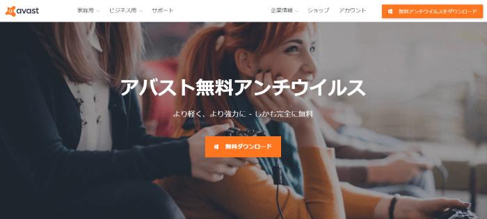 アバストの公式サイト