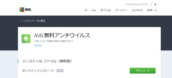 AVGの公式サイト