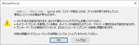 プリンター名 on e00: でエラーが発生したため、ファイルを印刷できませんでした。