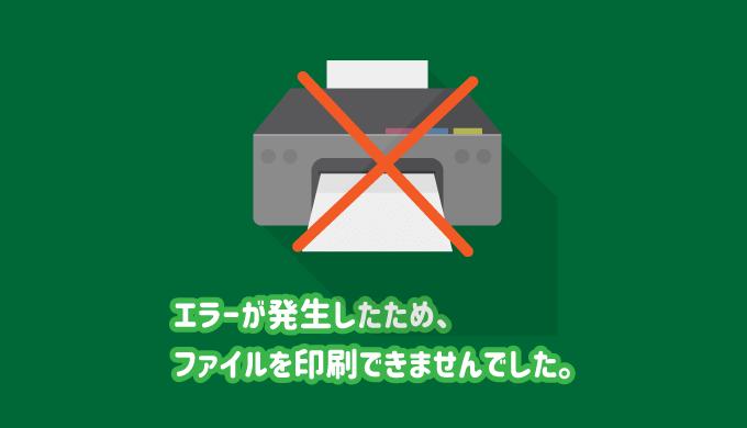 エラーが発生したため、ファイルを印刷できませんでした。