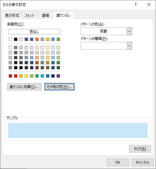 書式設定の色を選択する