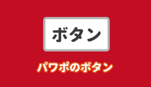 【パワーポイント】ボタンの作り方とデザイン変更、動作設定ボタンの設定