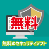 無料のセキュリティソフト