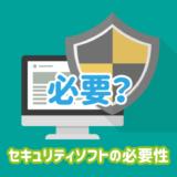 セキュリティソフトの必要性