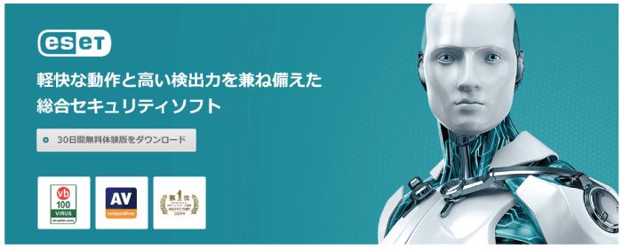 ESETの公式サイト