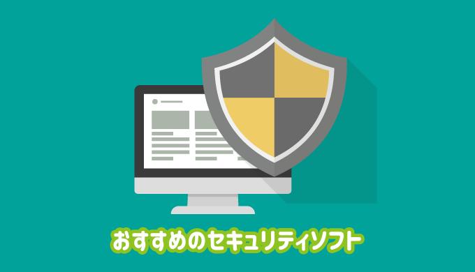 セキュリティソフトのおすすめ