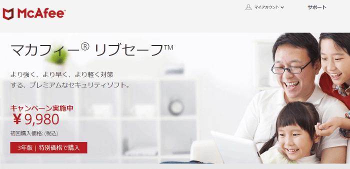 マカフィーの公式サイト